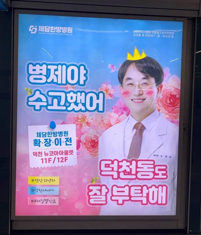 아이돌 광고 같은 어느 병원 광고.jpg | 인스티즈