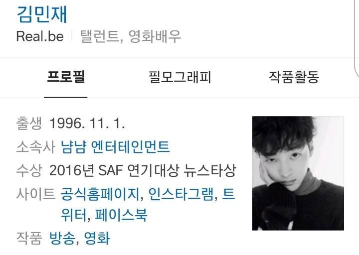 96년 데뷔랑 96년생이 상대역인 드라마 | 인스티즈