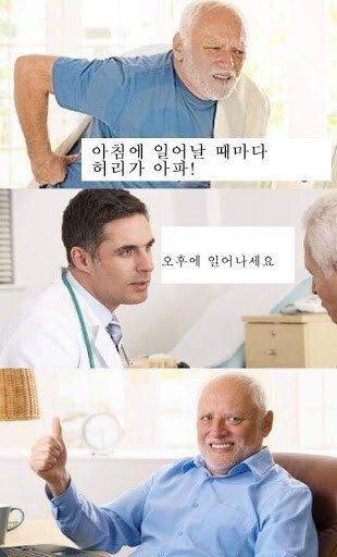 매운맛 의사선생님 유머 | 인스티즈