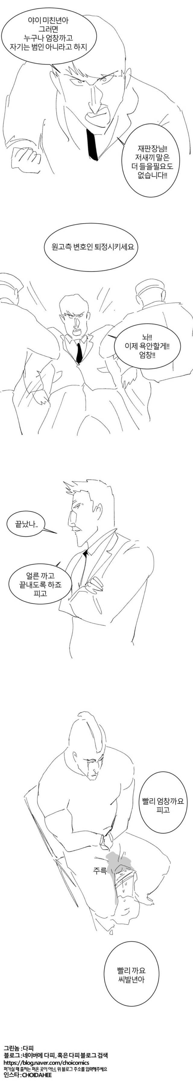 치열한 법정공방 만화 | 인스티즈