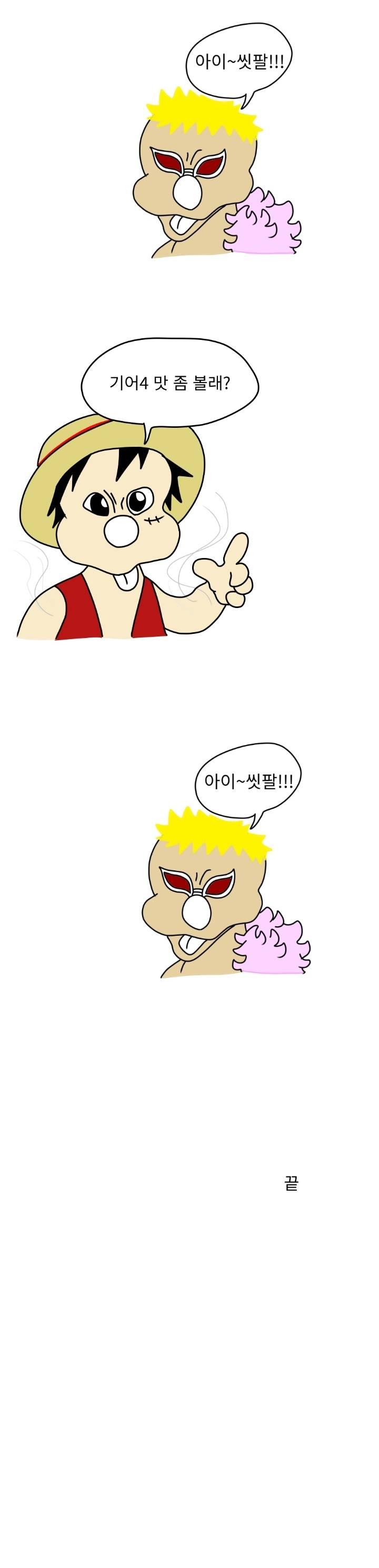 애기해적 도황.manhwa | 인스티즈