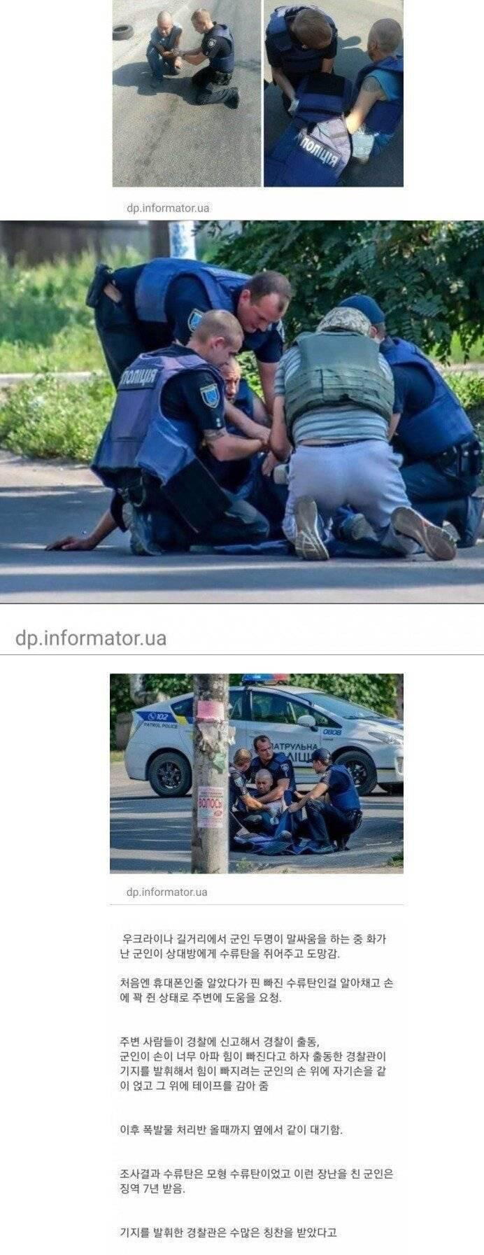 우크라이나 수류탄 사건 | 인스티즈