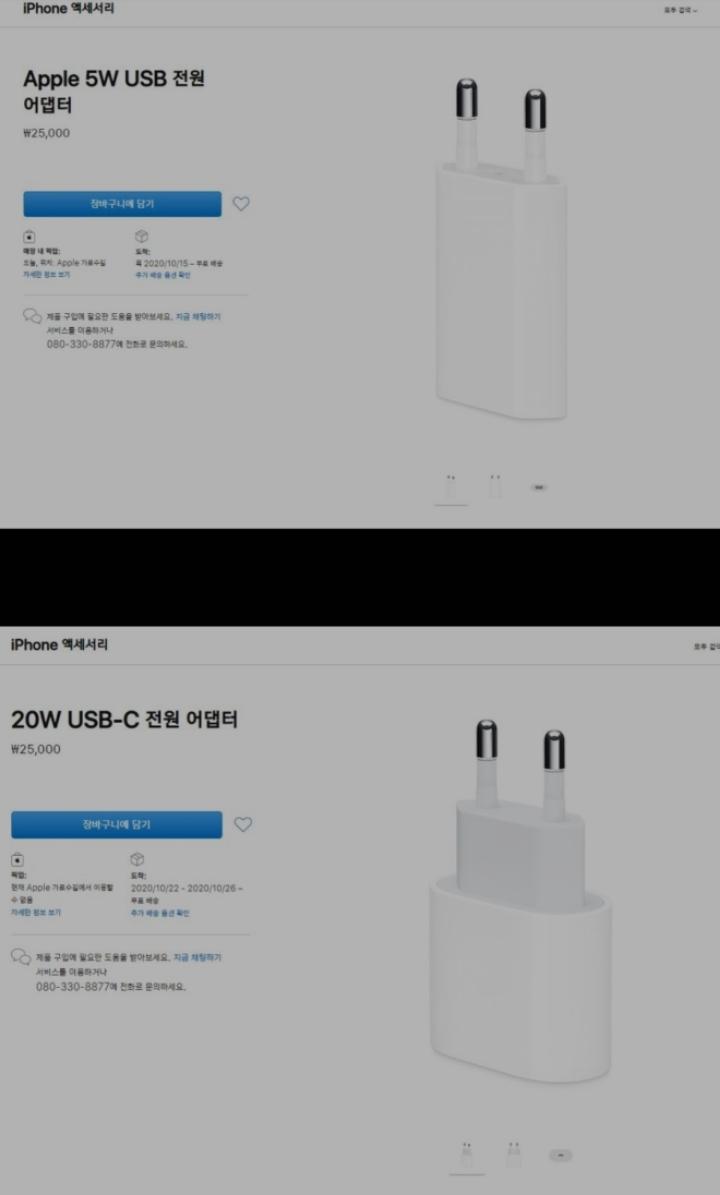 애플 충전이 어뎁터 가격 근황 | 인스티즈