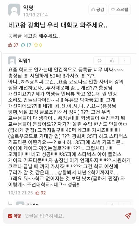 네고왕 광희 대본 유출.jpg | 인스티즈