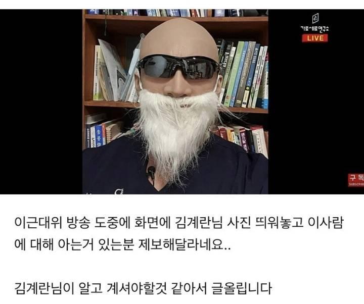 가세연 다음 타켓은 김계란..jpg | 인스티즈