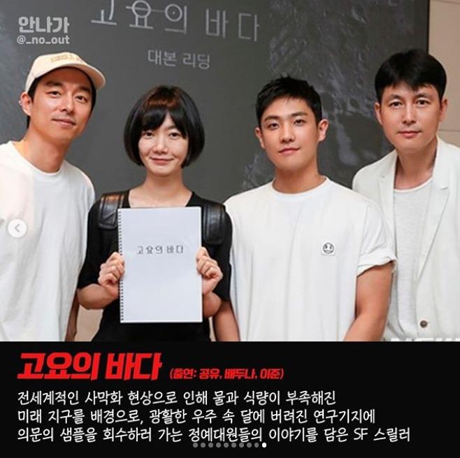 곧 공개되는 넷플릭스 한국 드라마.jpg | 인스티즈