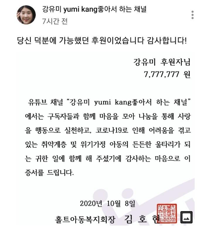 유튜브 수익 기부한 강유미.jpg | 인스티즈