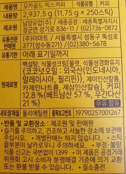 노브랜드 믹스커피 (feat 남양) | 인스티즈