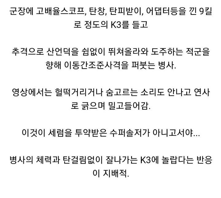 한국의 슈퍼숄져 | 인스티즈