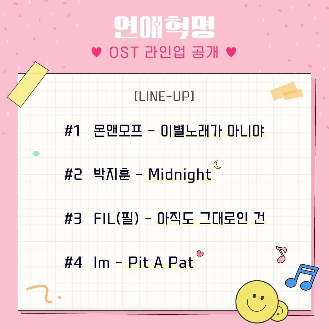 19일(목), 박지훈 웹드라마 '연애혁명' OST 'Midnight' 발매 | 인스티즈