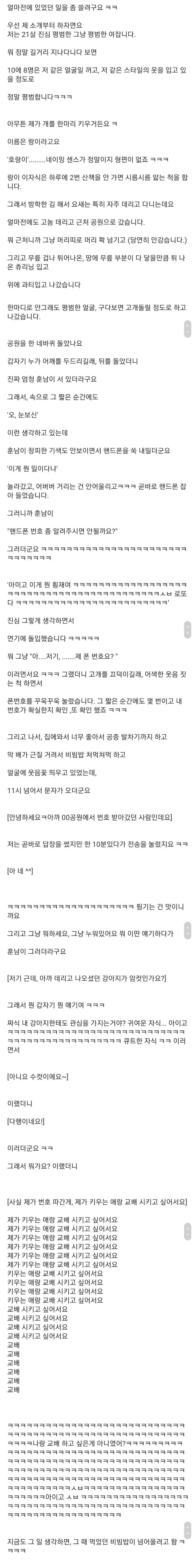 훈남에게 번호따인 평범녀.jpg | 인스티즈