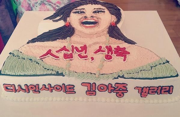 김아중이 팬들한테 선물받은 케이크 | 인스티즈