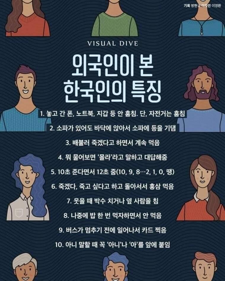 외국인이 본 한국인 특징 | 인스티즈