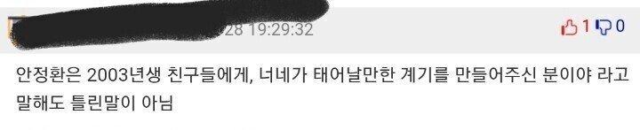 안정환 민경훈 김태희의 리즈시절을 본 학생들반응 | 인스티즈