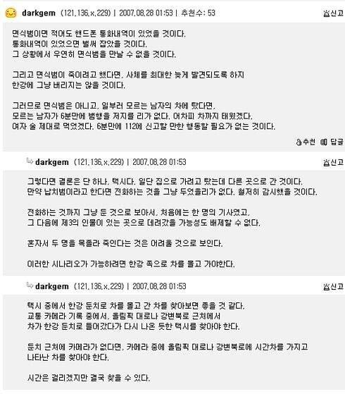실화)13년전 홍대살인사건을 완벽하게 추리한 네티즌탐정 | 인스티즈