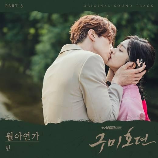 22일(목), 린 드라마 '구미호뎐' OST '월아연가' 발매   인스티즈