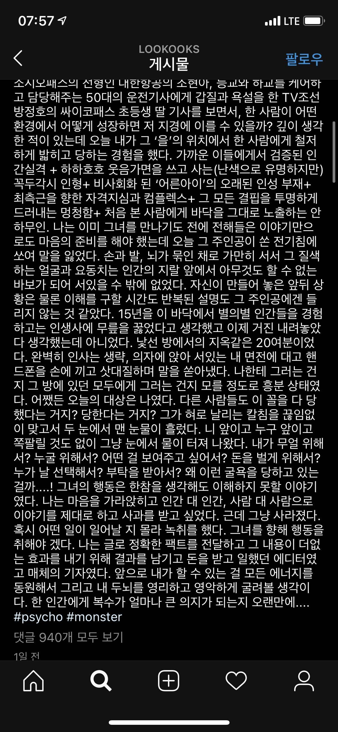 연예인 갑질 저격한 에디터, 레드벨벳인 듯 + 남초반응 | 인스티즈