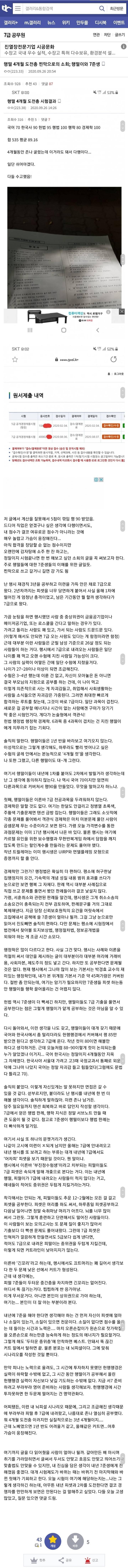행정고시 탈락후 7급 4개월 준비한 사람 후기 | 인스티즈