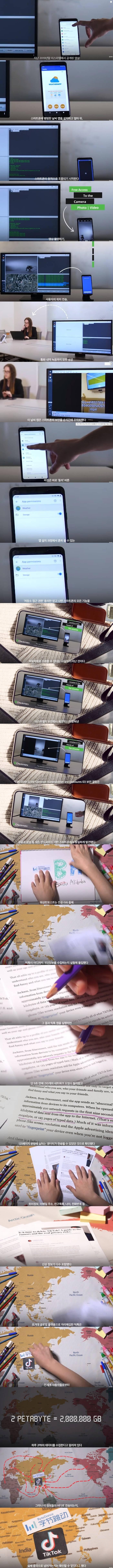 중국산 앱을 스마트폰에 깔면 생기는 일 | 인스티즈