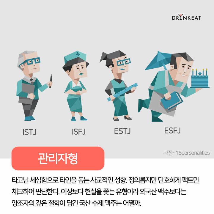 성격유형검사(MBTI)로 맥주 취향 매칭해 봄! jpg | 인스티즈