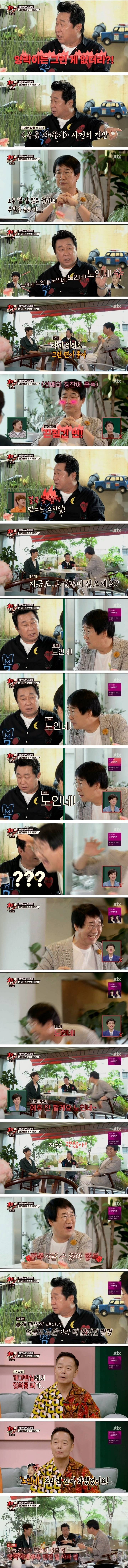 최양락, 임하룡의 우유 싸대기 사건의 전말.JPG | 인스티즈