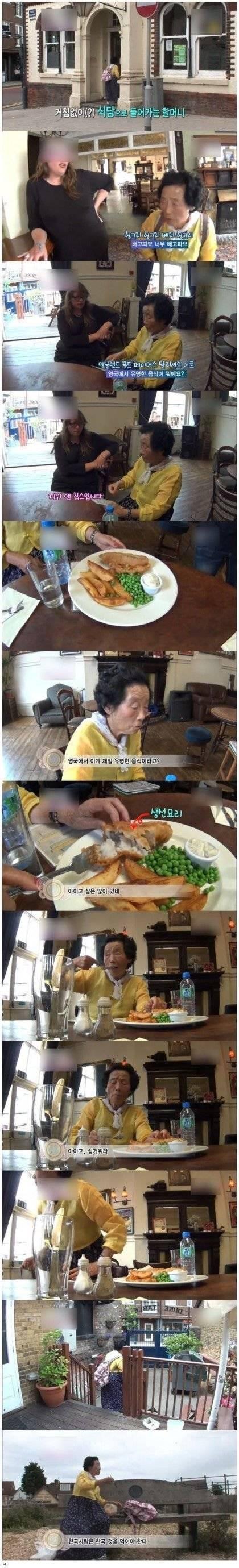 영국음식 드신 할머니 | 인스티즈