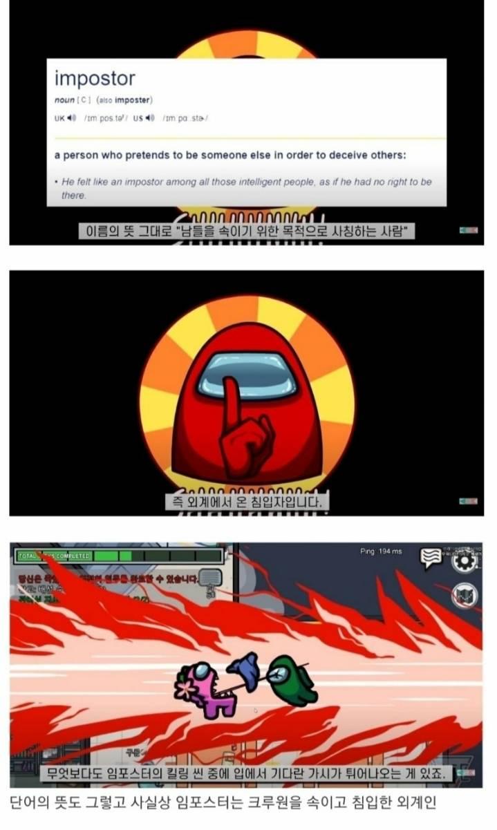 임포스터가 크루원을 죽이는 이유.jpg | 인스티즈