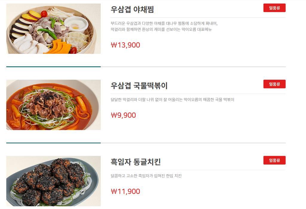 조만간 서울 외 지역에도 생길듯한 백종원 막걸리바 | 인스티즈