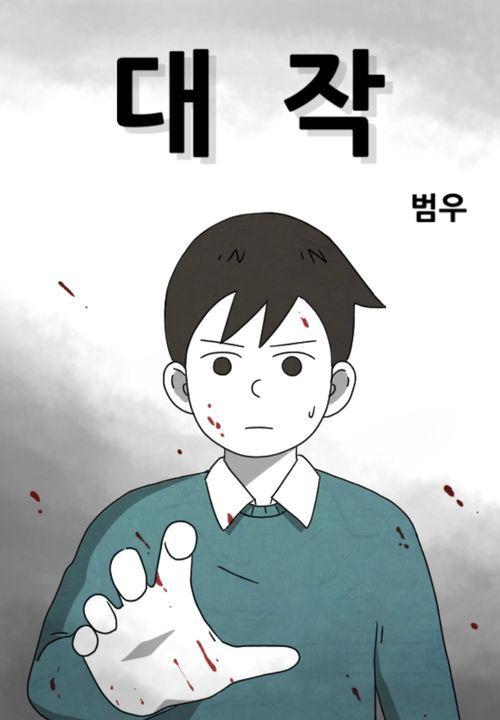 현재 드라마 및 영화로 제작 예정인 네이버 웹툰들 | 인스티즈