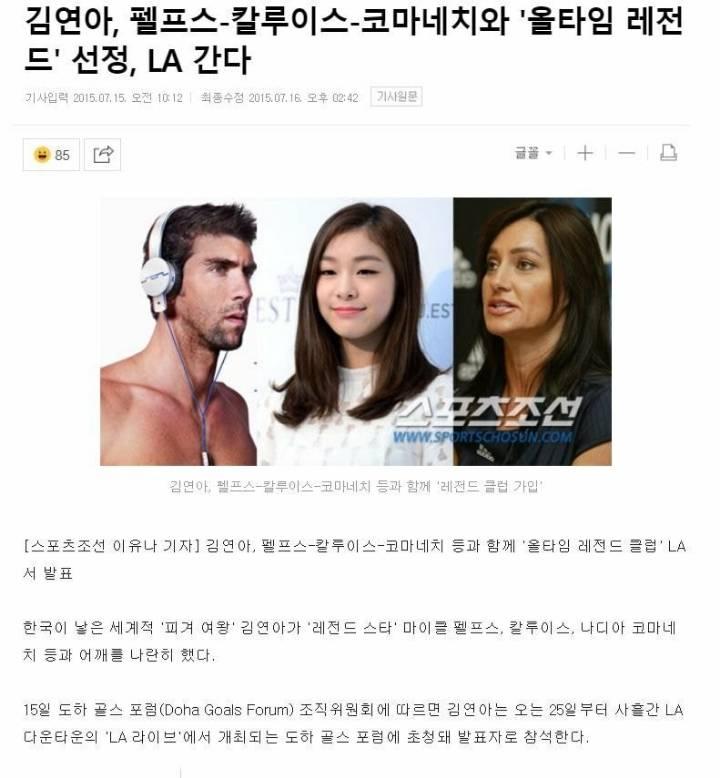 김연아 현역시절 해외 위상 | 인스티즈