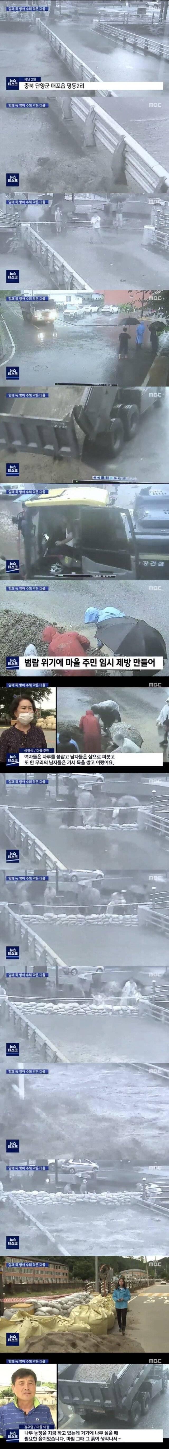 침수 위기의 마을을 구한 이장님 상황 판단력 ㄷㄷㄷ.jpg | 인스티즈