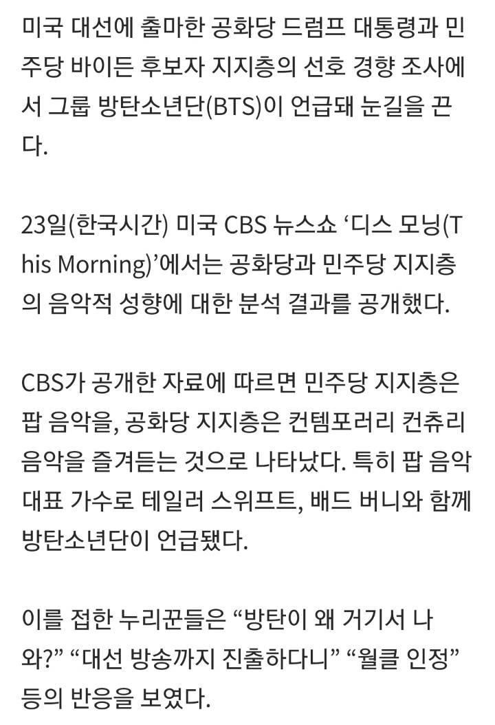 BTS가 미국 대선 방송에서 왜 나와? | 인스티즈