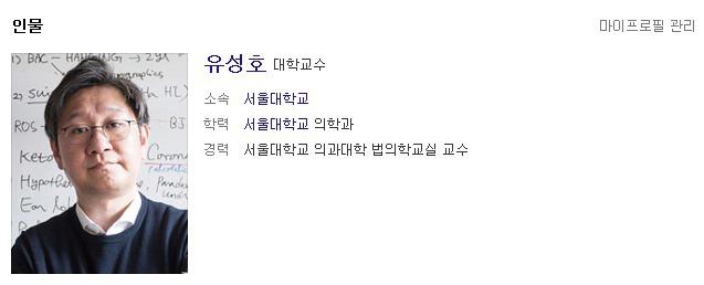 [SBS] 독감 백신 맞은 후 사망 인천 17세 학생 독감 백신과 관련 없어 | 인스티즈