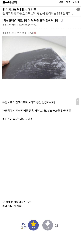 세뱃돈 80만원 받은 디씨인.jpg | 인스티즈