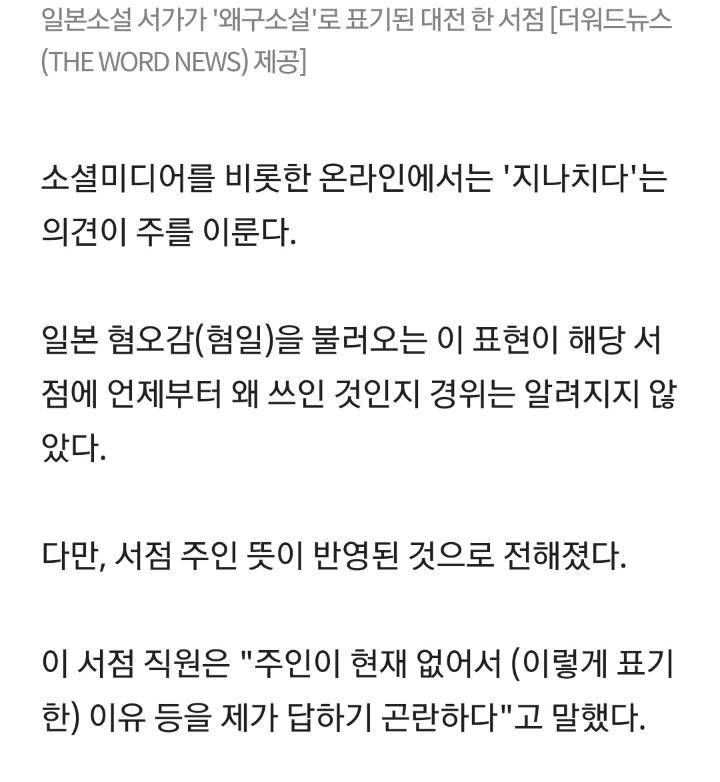 일본 소설을 '왜구소설'로..대전 한 서점 혐일 논란..JPG   인스티즈