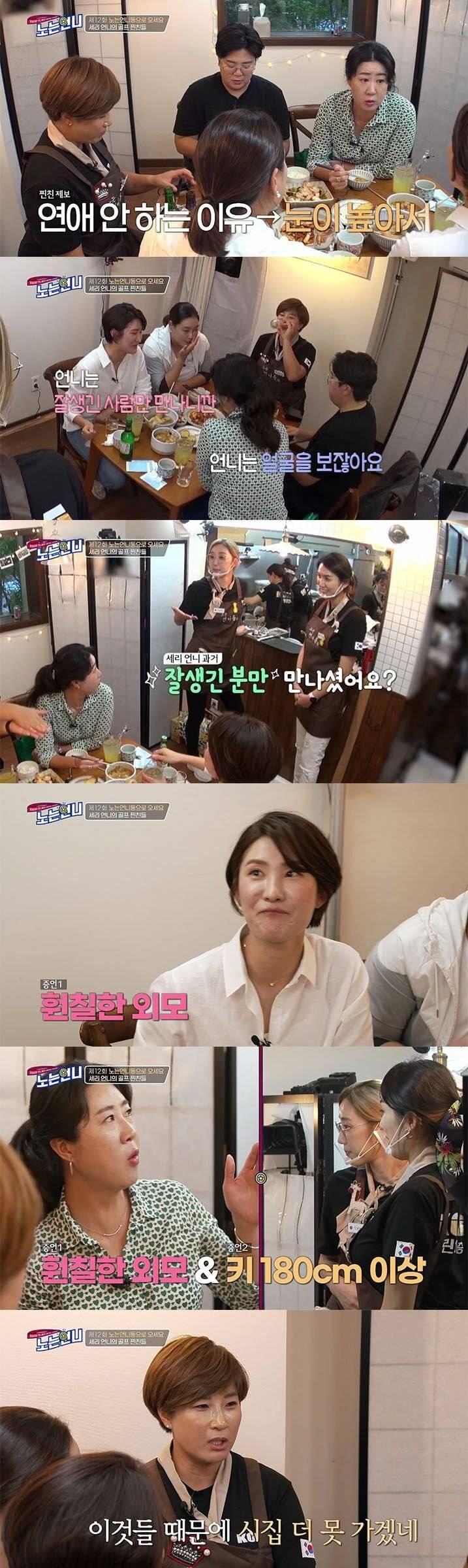 박세리가 연애를 안 하는 이유.jpg | 인스티즈