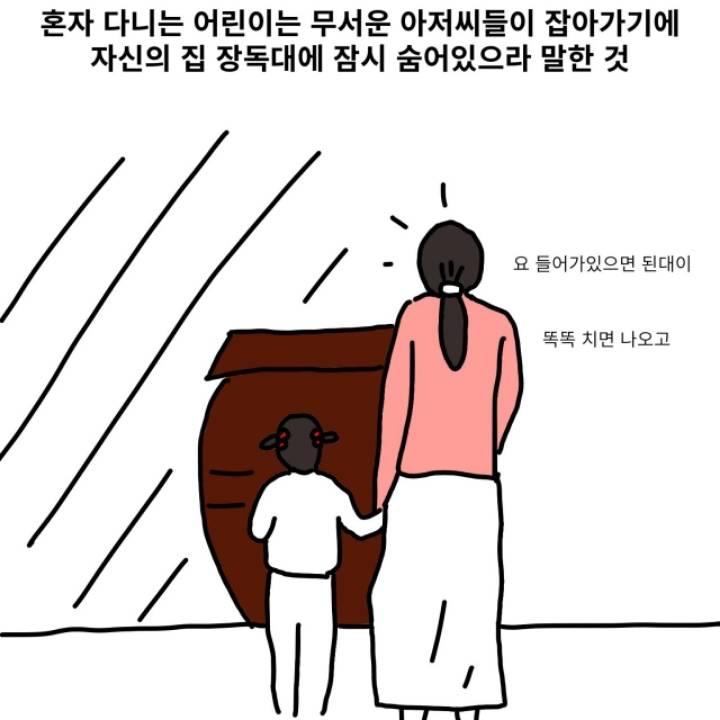 우리 엄마 잡아 먹힐 뻔한 이야기 (만화) | 인스티즈