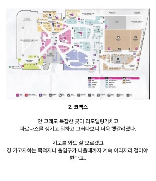 서울 사람도 길 잃어버린다는 서울 3대 미로 | 인스티즈