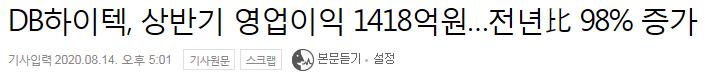 사람들이 잘 모르는 한국의 숨겨진 반도체 3위 기업 jpg | 인스티즈