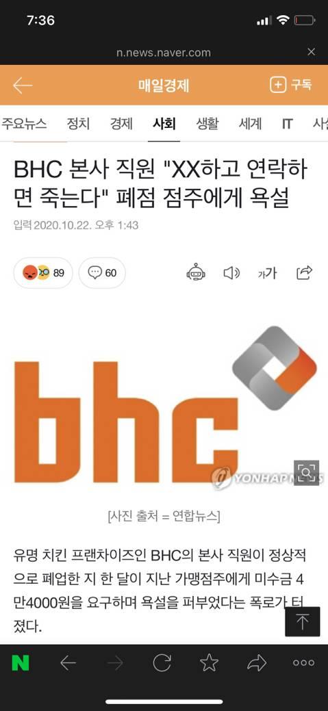 "BHC 본사 직원 ""XX하고 연락하면 죽는다"" 폐점 점주에게 욕설 | 인스티즈"