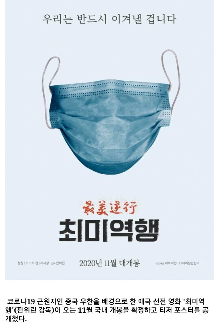 11월 한국에서 개봉한다는 영화 ㅋㅋㅋㅋㅋㅋ | 인스티즈