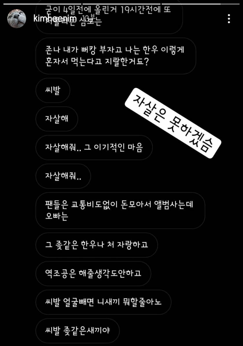 김희철 인스타스토리.jpg | 인스티즈