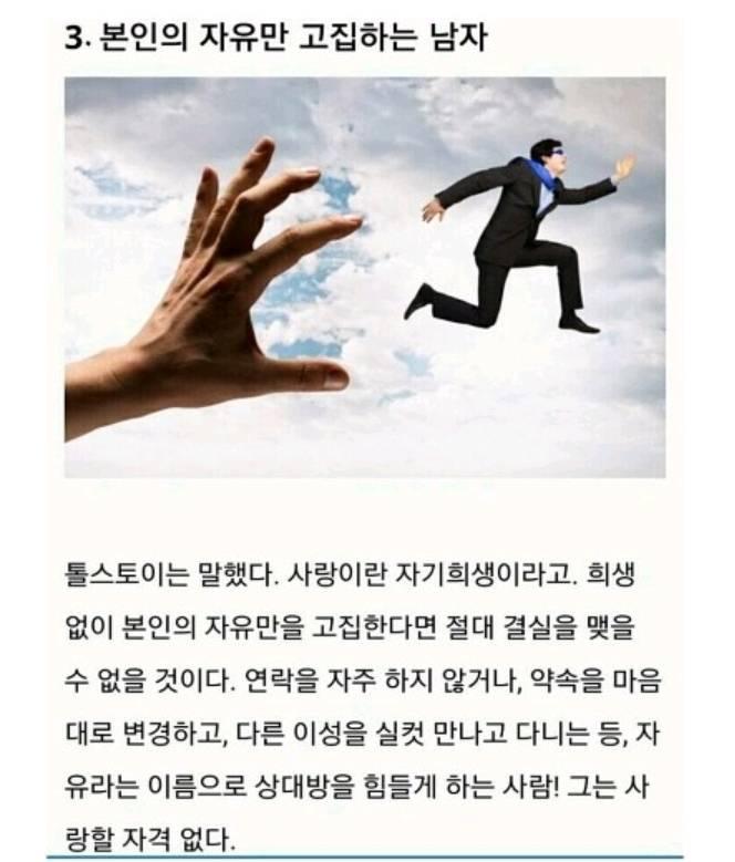 연애할때 상대방이 너무 힘든남자.jp | 인스티즈