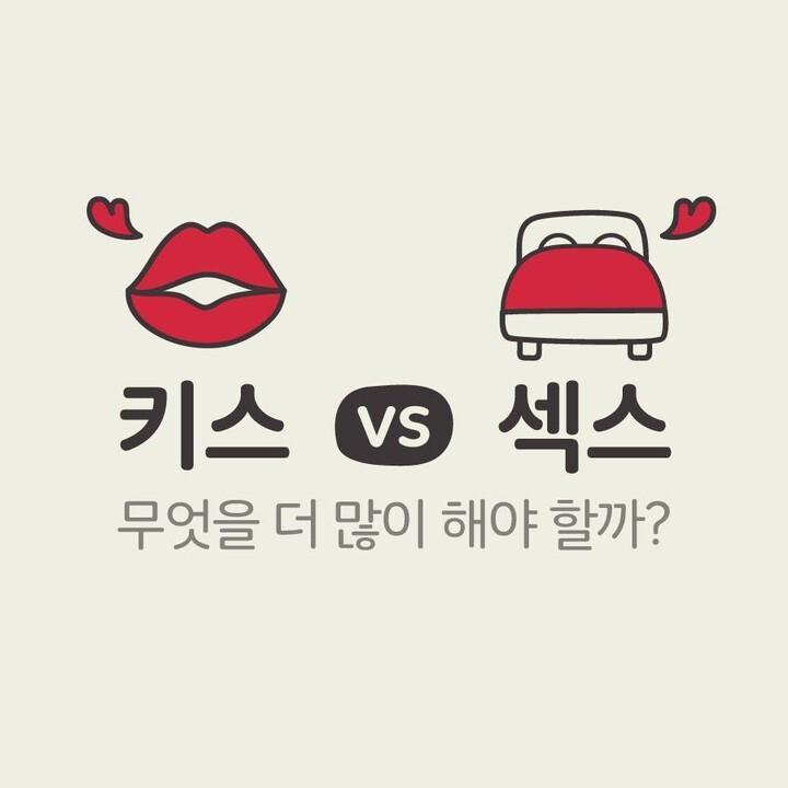 키스 vs 섹 뭐를 더 많이해야할까? | 인스티즈