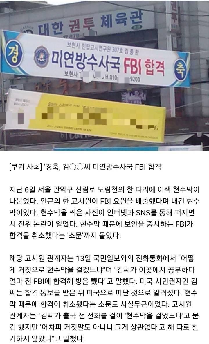 신림동 레전드 고시원에서 탄생한 FBI 요원.jpg | 인스티즈