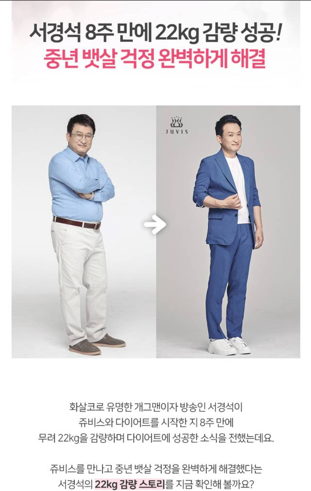 개그맨 서경석 다이어트 근황.jpg | 인스티즈