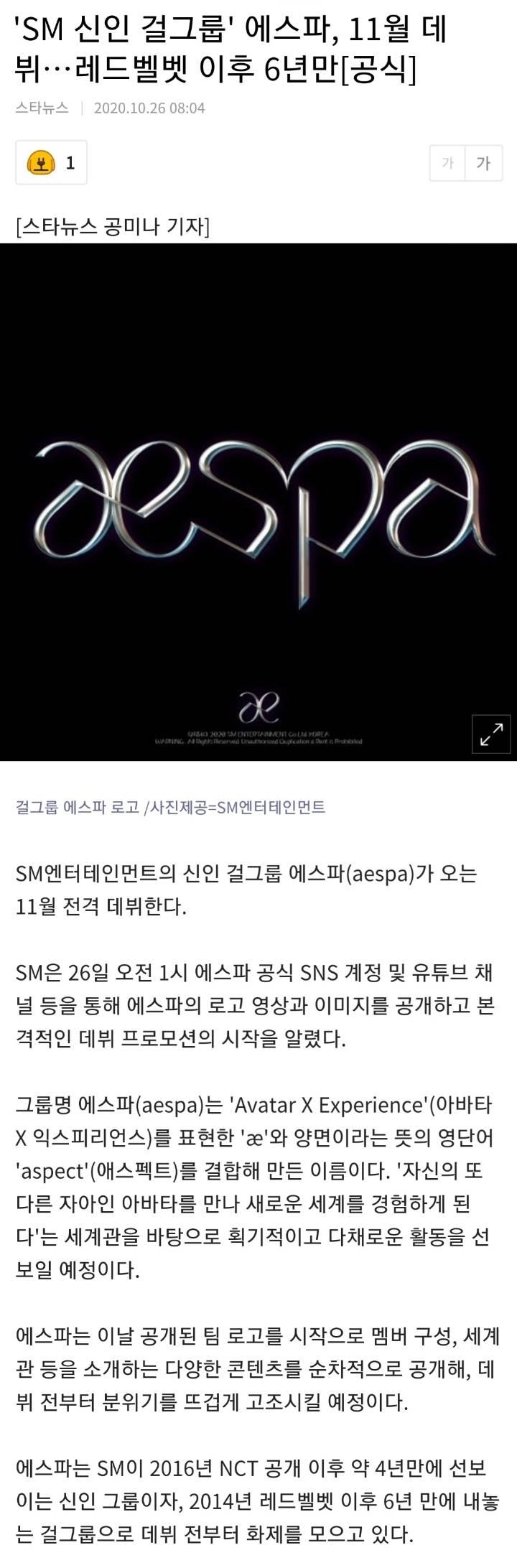 'SM 신인 걸그룹' 에스파, 11월 데뷔…레드벨벳 이후 6년만[공식] | 인스티즈
