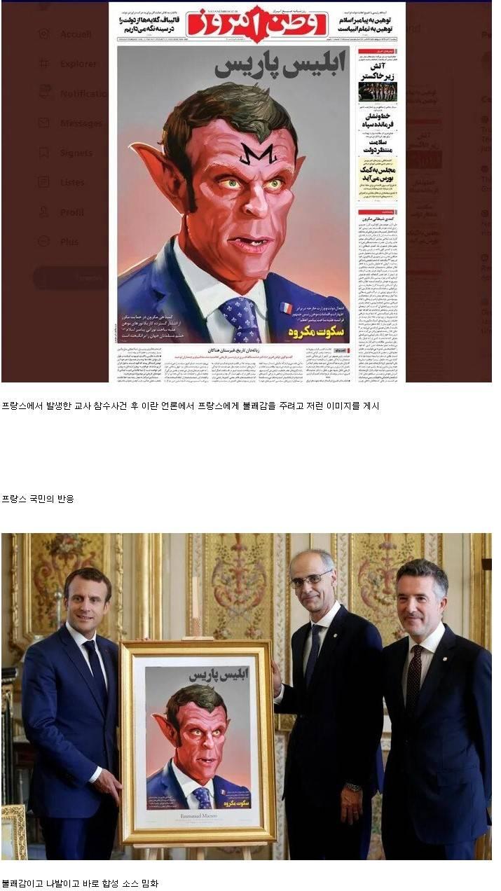 이란 언론의 마크롱 프랑스 대통령 조롱 만화   인스티즈