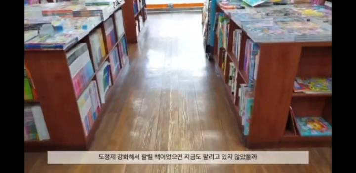 동네서점 때문에 도서정가제를 해야한다기에 동네서점에 가봤다 | 인스티즈