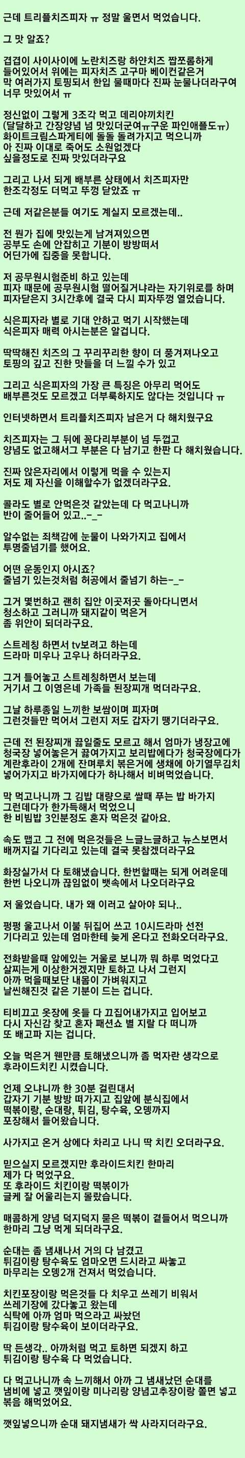 폭식 레전드 | 인스티즈